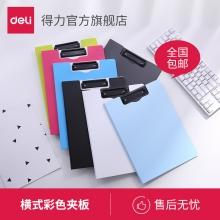 得力5011横式彩色折页板夹账单夹板文件夹资料夹菜单夹试卷办公