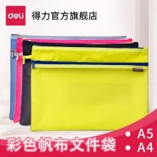 得力5843彩色文件袋双层收纳袋文件袋网格收纳A4/A5学生拉链袋